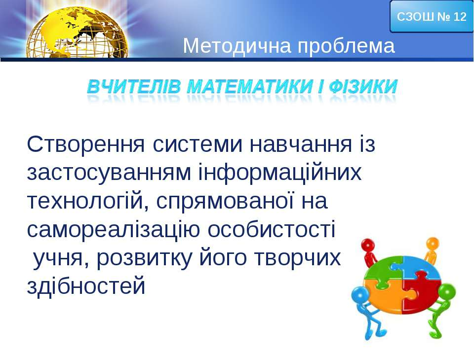 Методична проблема СЗОШ № 12 Створення системи навчання із застосуванням інфо...