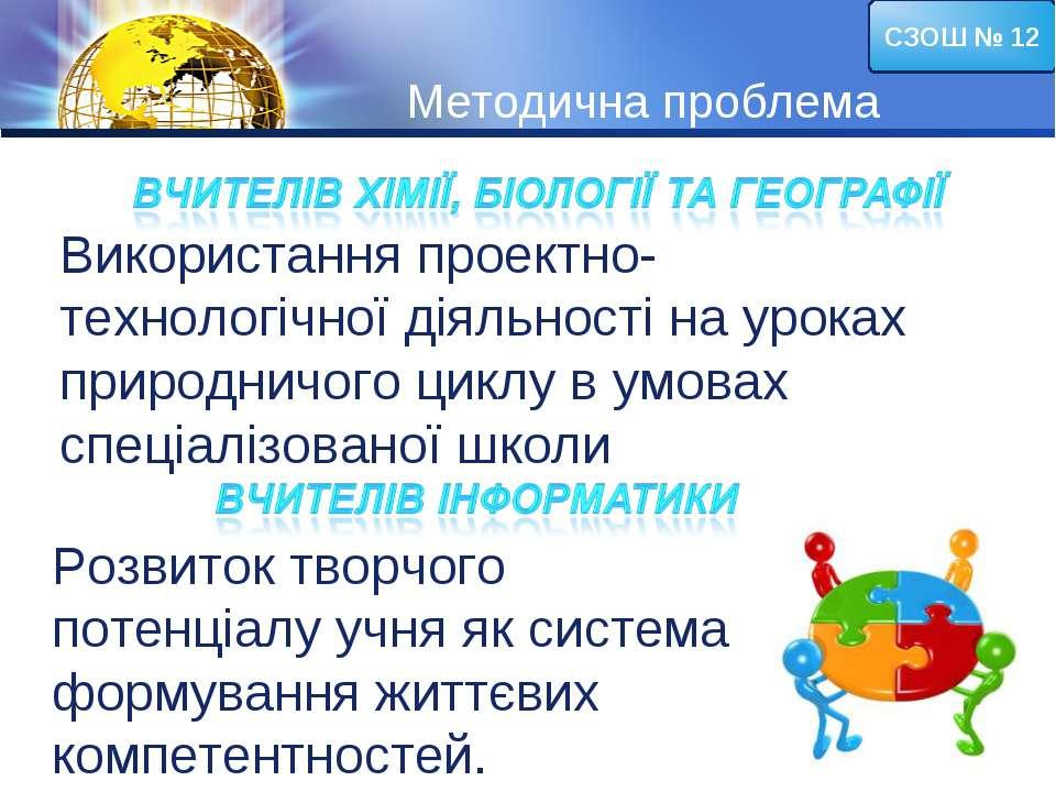 Методична проблема СЗОШ № 12 Використання проектно-технологічної діяльності н...