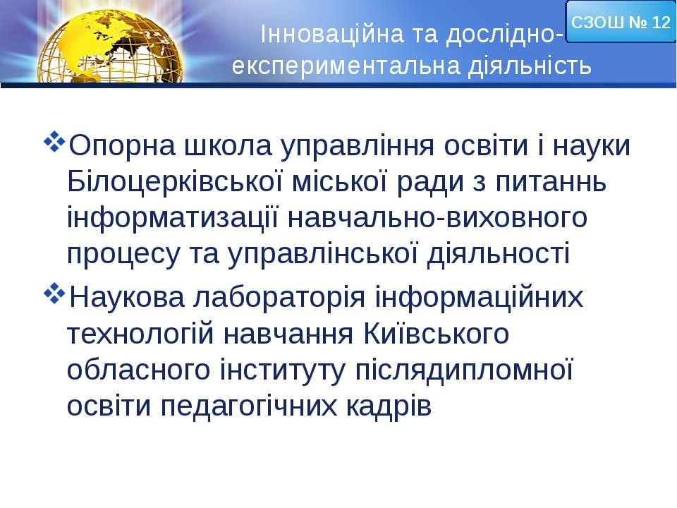 Інноваційна та дослідно-експериментальна діяльність Опорна школа управління о...