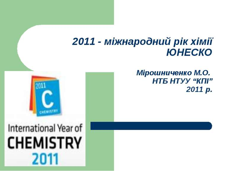 """2011 - міжнародний рік хімії ЮНЕСКО Мірошниченко М.О. НТБ НТУУ """"КПІ"""" 2011 р."""
