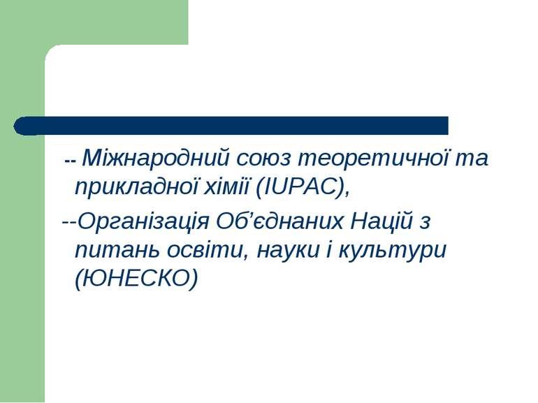 -- Міжнародний союз теоретичної та прикладної хімії (IUPAC), --Організація Об...