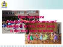 Про підсумки оздоровчо-відпочинкової кампанії влітку 2012 року в системі осві...