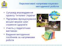 Перспективні напрямки науково-методичної роботи Супровід впровадження проекту...