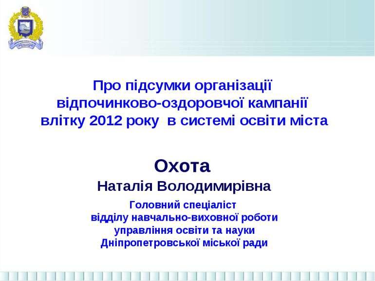 Про підсумки організації відпочинково-оздоровчої кампанії влітку 2012 року в ...