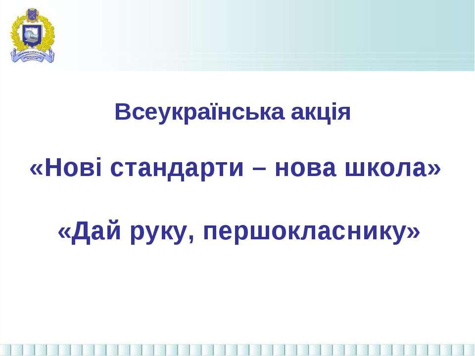 Всеукраїнська акція «Нові стандарти – нова школа» «Дай руку, першокласнику»