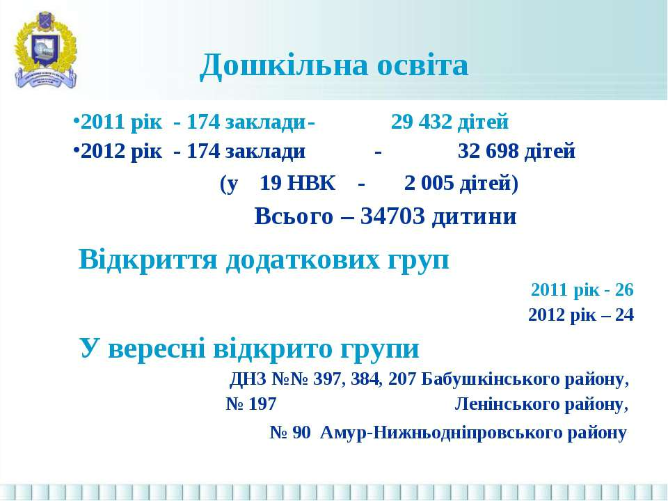 Дошкільна освіта 2011 рік - 174 заклади - 29432 дітей 2012 рік - 174 заклади...