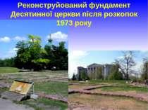 Реконструйований фундамент Десятинної церкви після розкопок 1973 року Пошелюж...