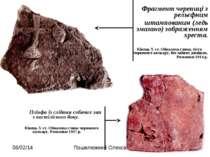 Плінфа із слідами собачих лап з постілісного боку. Кінець Х ст. Обпалена глин...