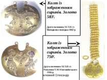 Колт із зображенням сиринів. Золото 7500. Друга половина ХІ-ХІІ ст. Розкопки ...