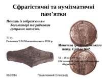 Сфрагістичні та нумізматичні пам'ятки Печать із зображенням Богоматері та ряд...