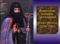 Митрополит Київський та Галицький Петро Могила (1596-1647) Пошелюжний Олексан...