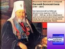 Митрополит Київський та Галицький Євгеній Болховітінов (1767 – 1837) Був приз...