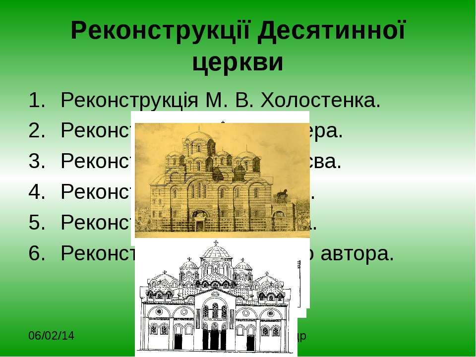 Реконструкції Десятинної церкви Реконструкція М. В. Холостенка. Реконструкція...