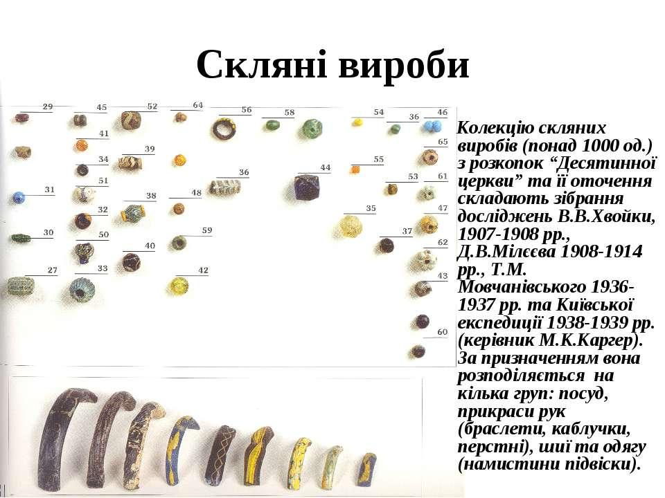 """Скляні вироби Колекцію скляних виробів (понад 1000 од.) з розкопок """"Десятинно..."""