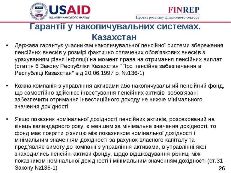 Гарантії у накопичувальних системах. Казахстан Держава гарантує учасникам нак...