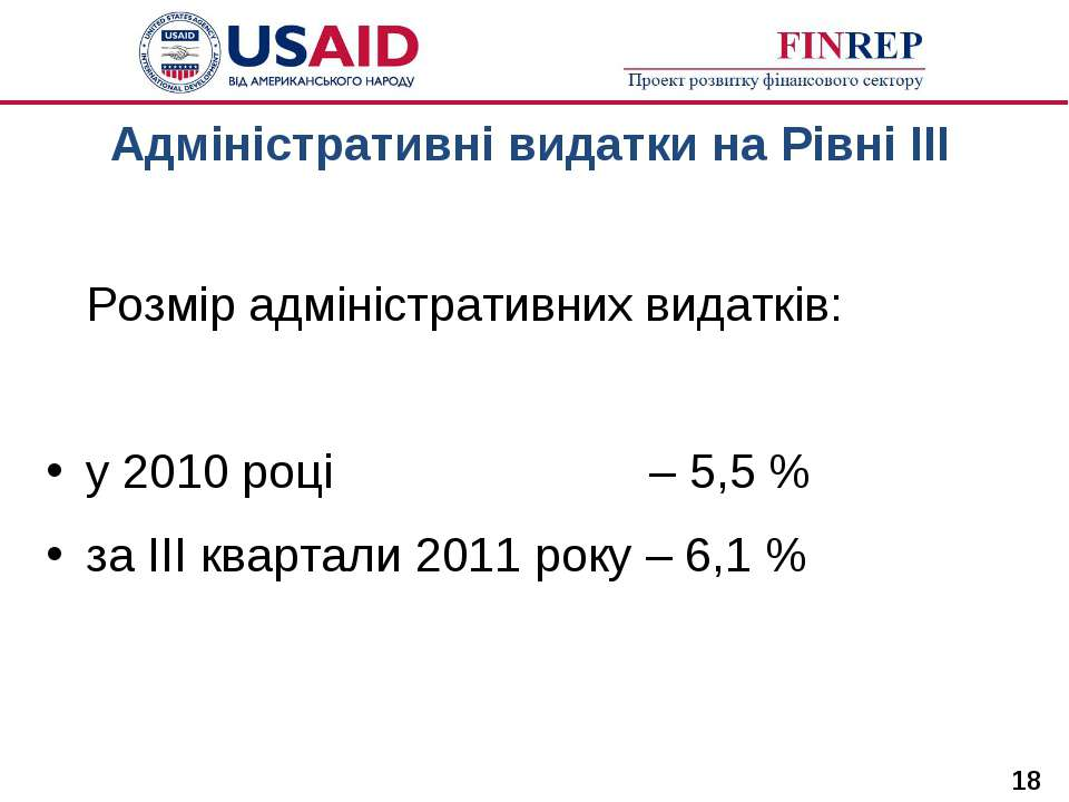 Адміністративні видатки на Рівні ІІІ Розмір адміністративних видатків: у 2010...