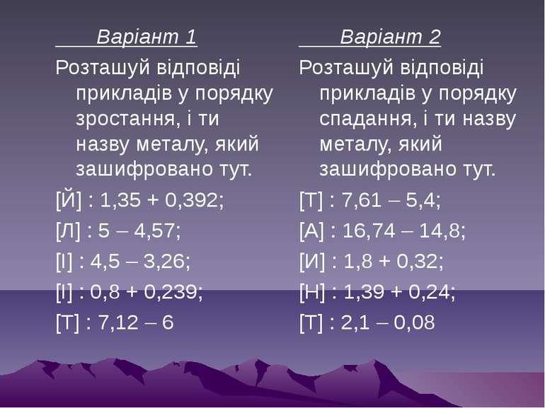 Варіант 1 Розташуй відповіді прикладів у порядку зростання, і ти назву металу...