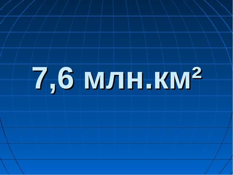 7,6 млн.км²