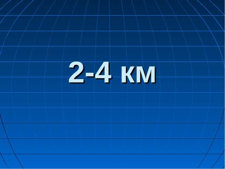 2-4 км