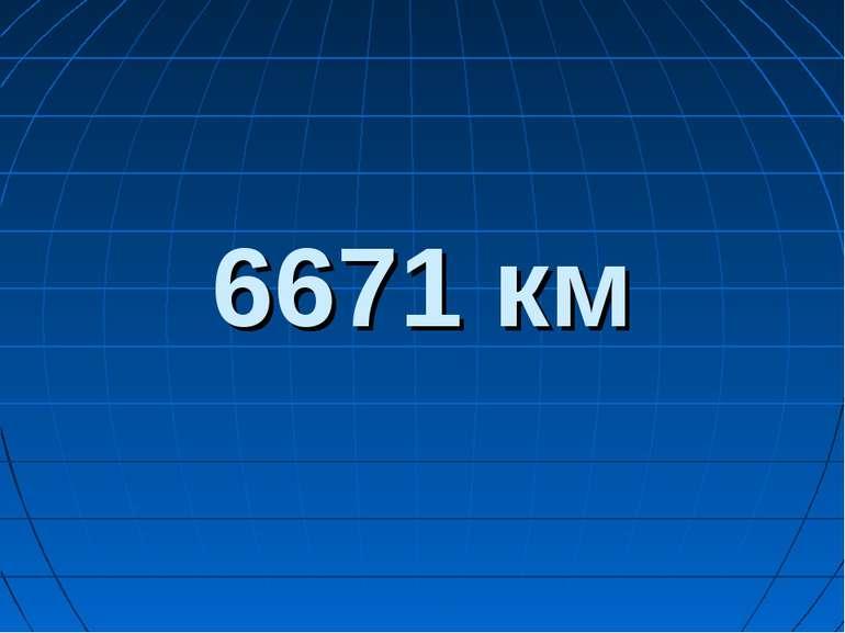 6671 км