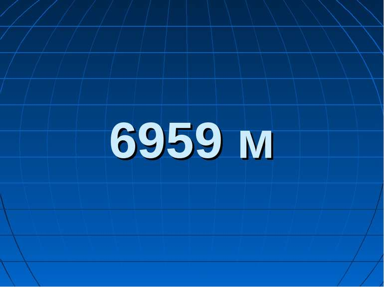 6959 м
