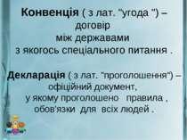 """Конвенція ( з лат. """"угода """") – договір між державами з якогось спеціального п..."""