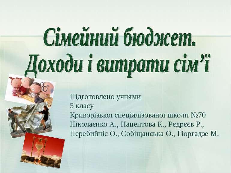 Підготовлено учнями 5 класу Криворізької спеціалізованої школи №70 Ніколаєнко...