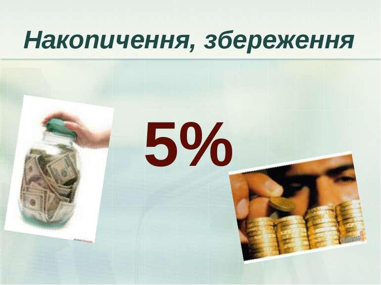 Накопичення, збереження 5%