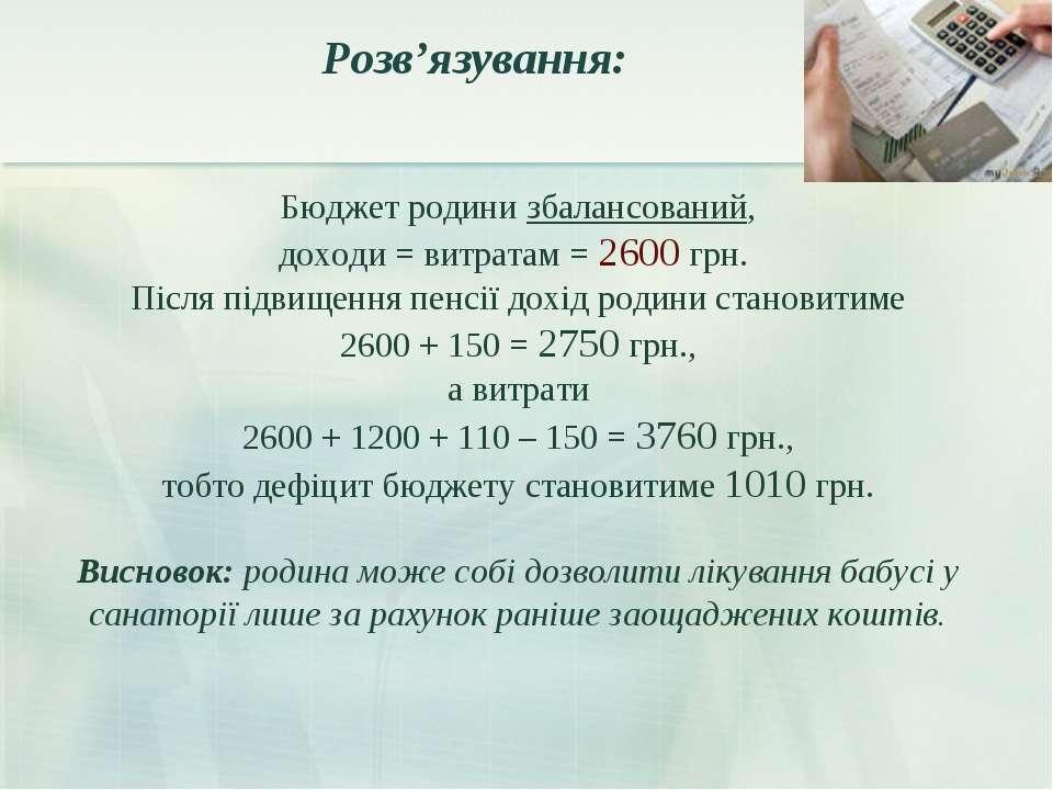 Бюджет родини збалансований, доходи = витратам = 2600 грн. Після підвищення п...