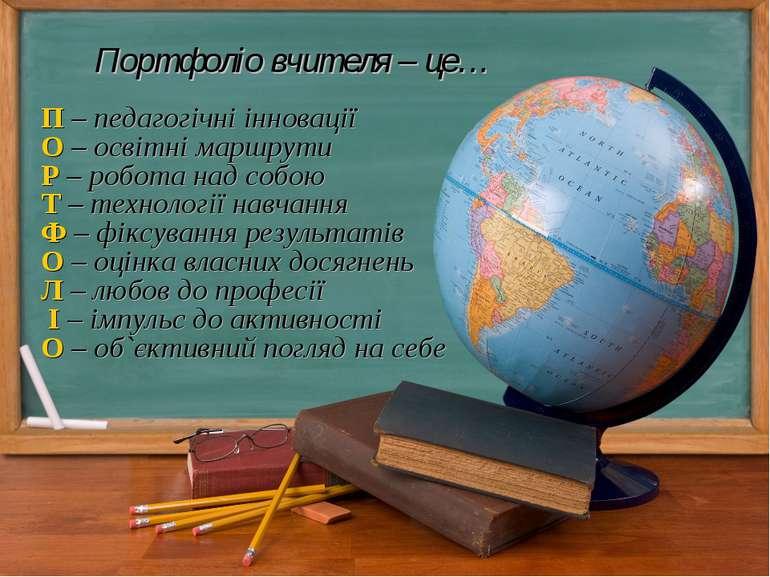 Портфоліо вчителя – це… П – педагогічні інновації О – освітні маршрути Р – ро...