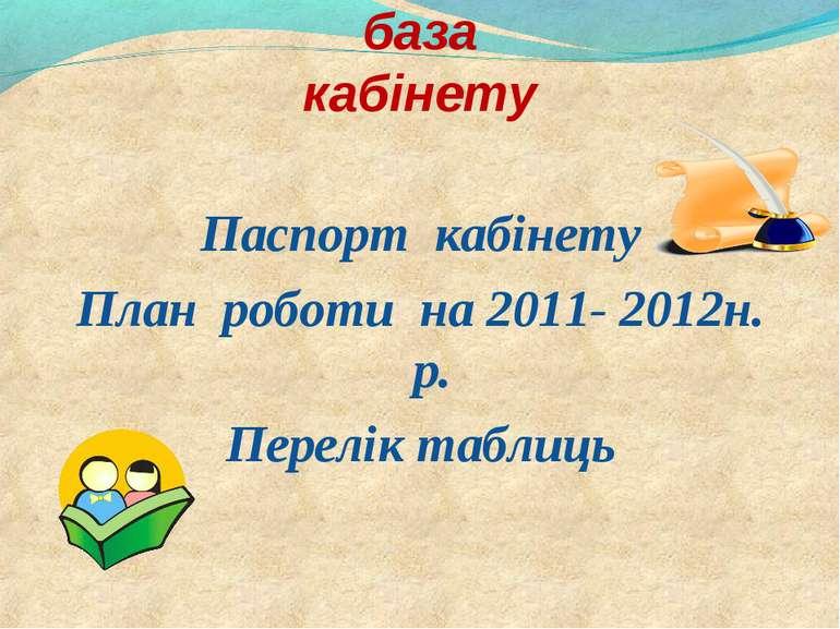 Навчально - матеріальна база кабінету Паспорт кабінету План роботи на 2011- 2...