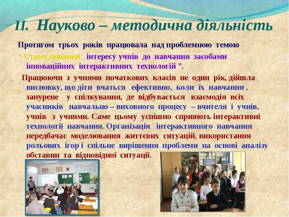 ІІ. Науково – методична діяльність Протягом трьох років працювала над проблем...