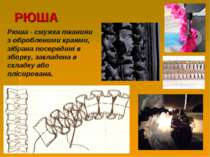 РЮША Рюша - смужка тканини з обробленими краями, зібрана посередині в зборку,...