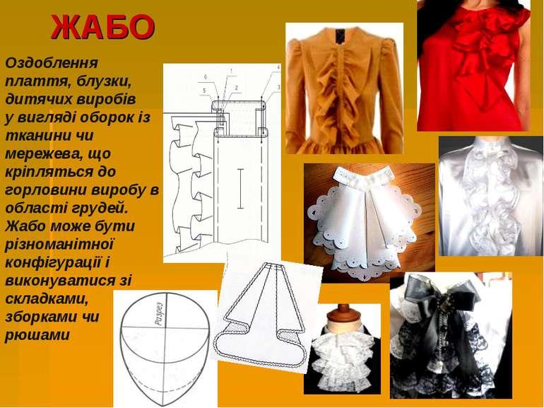 ЖАБО Оздоблення плаття, блузки, дитячих виробів у вигляді оборок із тканини ч...