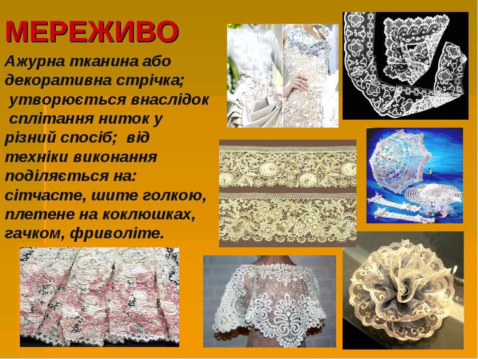 МЕРЕЖИВО Ажурна тканина або декоративна стрічка; утворюється внаслідок спліта...