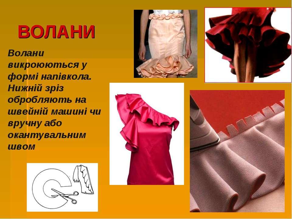 ВОЛАНИ Волани викроюються у формі напівкола. Нижній зріз обробляють на швейні...