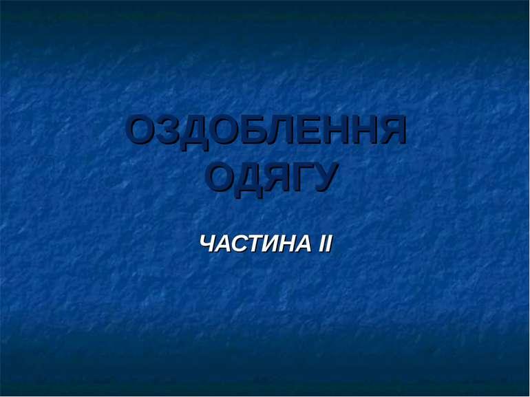 ОЗДОБЛЕННЯ ОДЯГУ ЧАСТИНА II