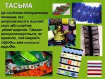 ТАСЬМА Це особлива декоративна тканина, що випускається у вигляді смуг або ст...