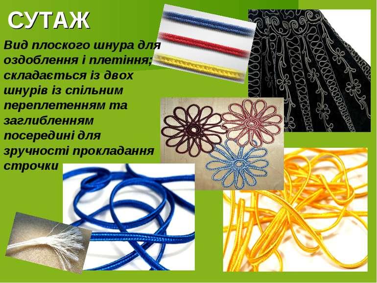 СУТАЖ Вид плоского шнура для оздоблення і плетіння; складається із двох шнурі...