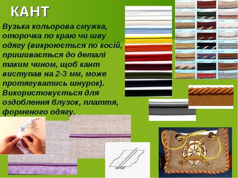 КАНТ Вузька кольорова смужка, оторочка по краю чи шву одягу (викроюється по к...