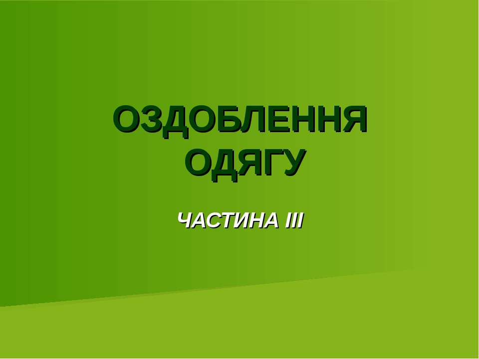 ОЗДОБЛЕННЯ ОДЯГУ ЧАСТИНА III