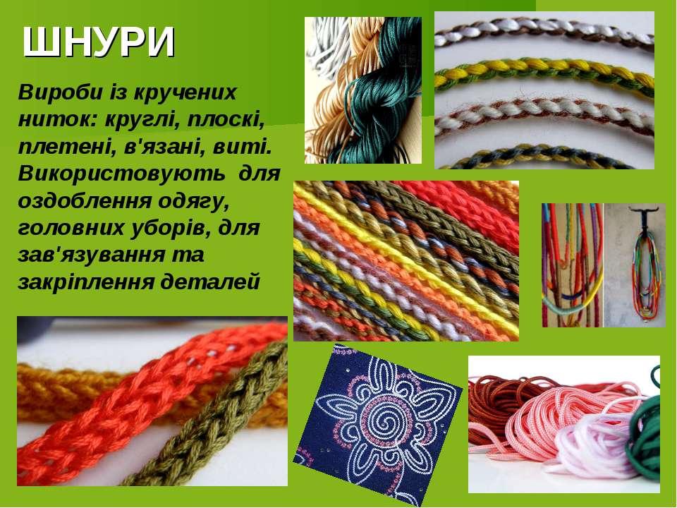 ШНУРИ Вироби із кручених ниток: круглі, плоскі, плетені, в'язані, виті. Викор...