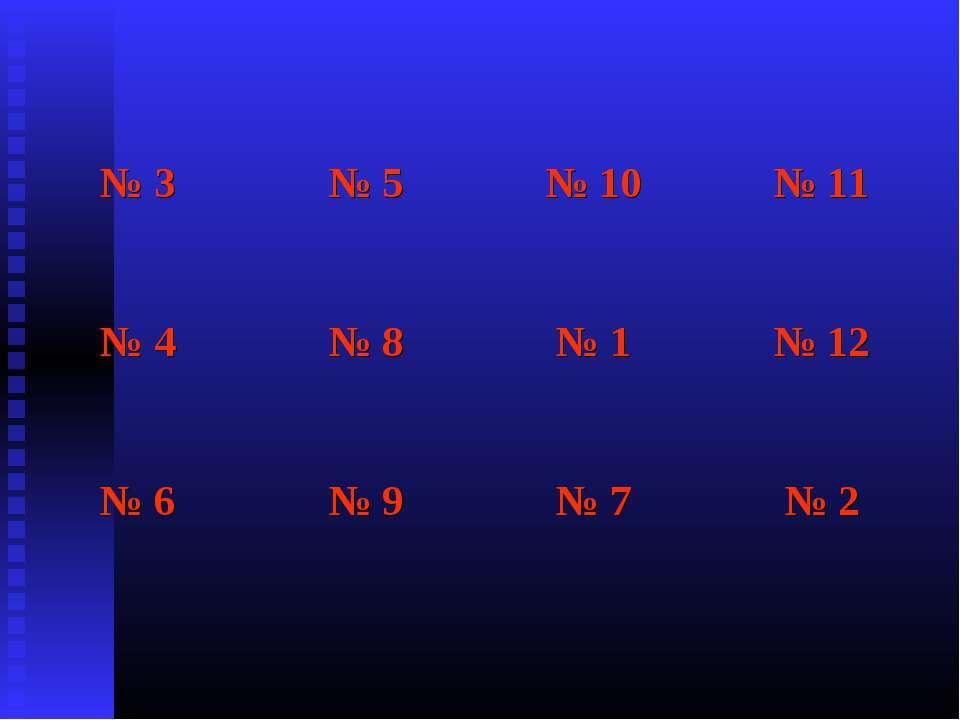 № 3 № 5 № 10 № 11 № 4 № 8 № 1 № 12 № 6 № 9 № 7 № 2