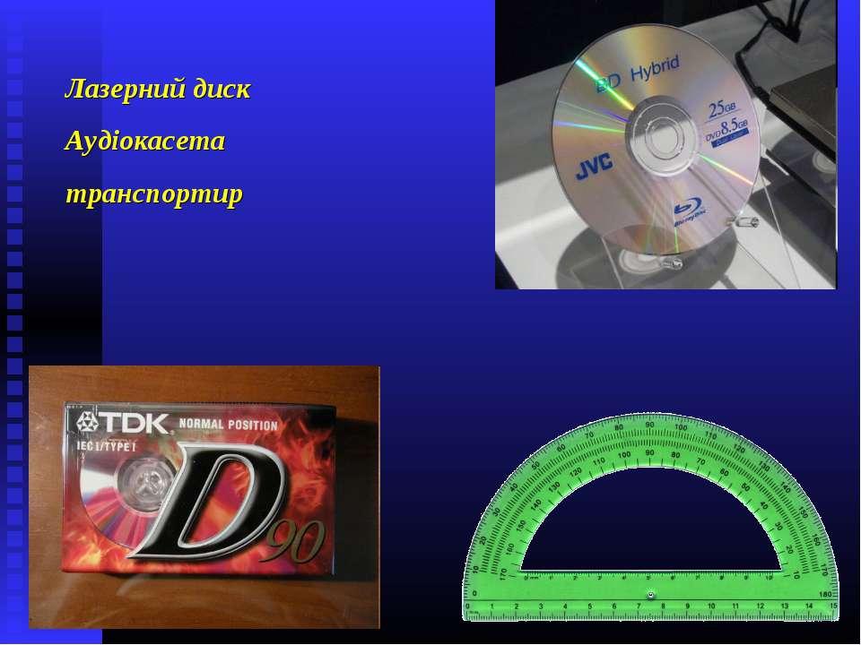 Лазерний диск Аудіокасета транспортир