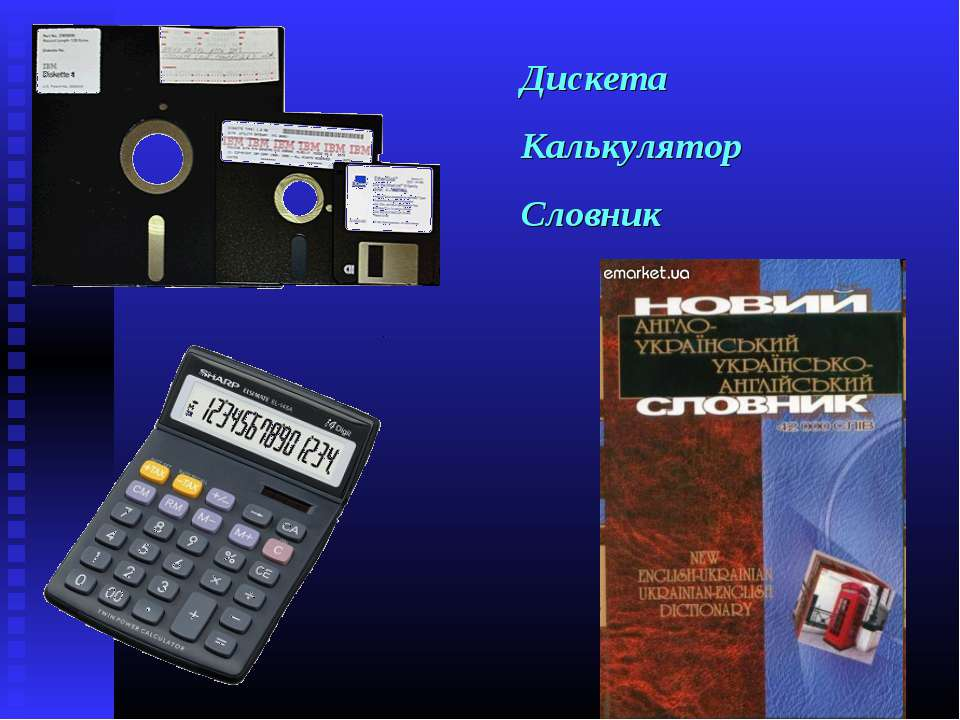 Дискета Калькулятор Словник