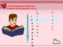 3.Як називається функція, похідна якої дорівнює cosx?