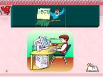 Домашнє завданняповторитипараграф 15-19 (р. 3 ) ;розв'язати :№ 52 (9) ; 50 (7...