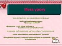 показати практичне застосування вивчених формул; знайти відповідь на запитанн...
