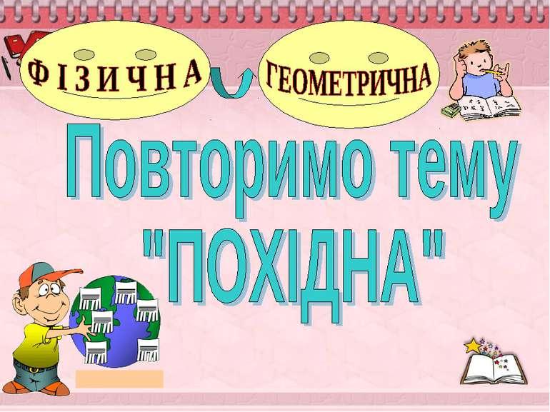 """Повторимо тему""""ПОХІДНА"""""""