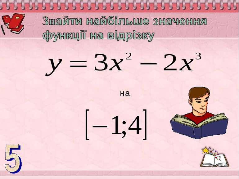 Знайти найбільше значення функції на відрізку